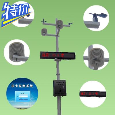 QY-3000G2型建筑工地扬尘噪声监测系统