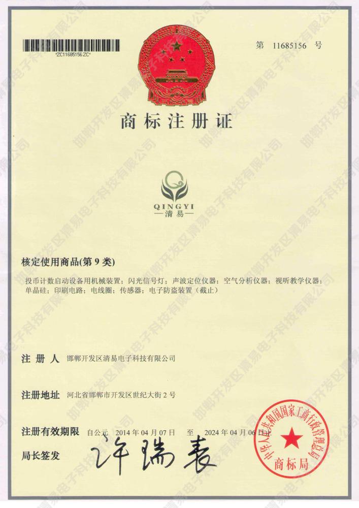 清易商标商标注册证