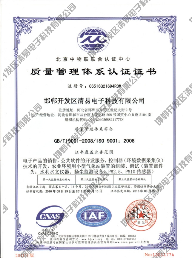 ISO9001-2008质量管理认证书-中文.jpg