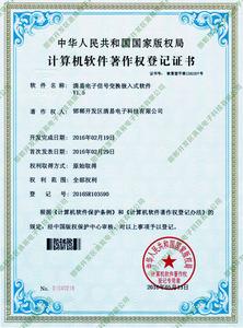 电子信号变换嵌入式软件著作权证书