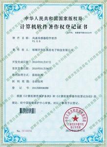 风速传感器程序软件著作权证书