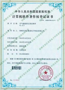 空气温湿度记录仪软件著作权证书