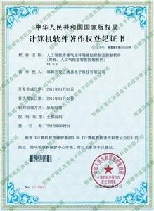 人工智能气候环境控制软件著作权证书
