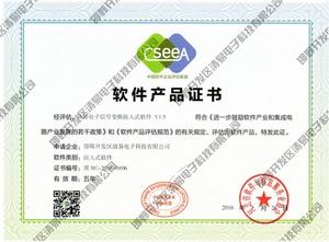 清易电子软件产品证书.jpg