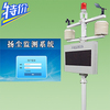 QY-3000G3型标准版扬尘监测系统